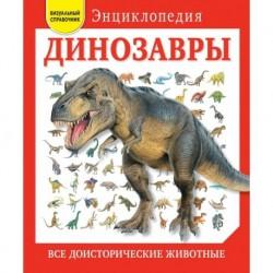 Динозавры. Все доисторические животные