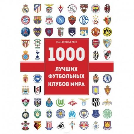 1000 лучших футбольных клубов мира