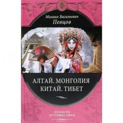 Алтай. Монголия. Китай. Тибет (448 стр)