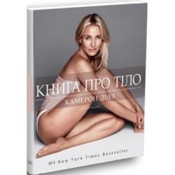 Книга про тіло К Діаз
