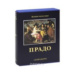 Прадо (подарочное издание, Великие музеи мира)