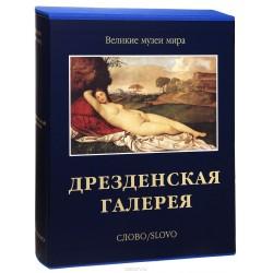 Дрезденская галерея (подарочное издание, Великие музеи мира)
