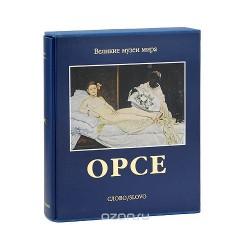 Орсе (подарочное издание, Великие музеи мира)