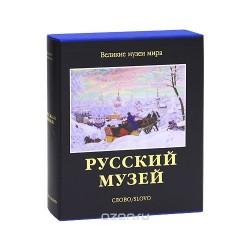 Русский музей (подарочное издание, Великие музеи мира)