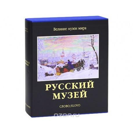 Русский музей (подарочное издание)