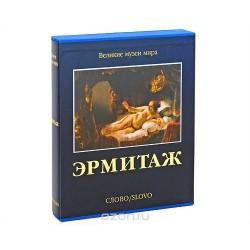Эрмитаж (подарочное издание, Великие музеи мира)