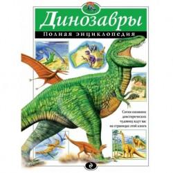 Динозавры. Полная энциклопедия (мел.)