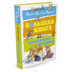 Большая книга кроличьих историй|Юрье