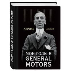 Мои годы в General Motors Альфред  Слоун