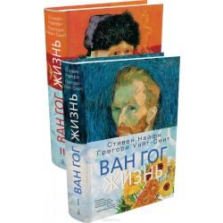 Ван Гог. Жизнь. В 2 томах