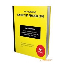 Ваш официальный бизнес на Amazon.com