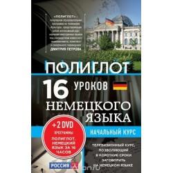 """16 уроков Немецкого языка. Начальный курс + 2 DVD """"Немецкий язык за 16 часов"""""""