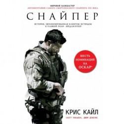 Снайпер. Автобиография самого смертоносного снайпера XXI века