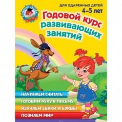 Годовой курс развивающих занятий: для детей 4-5 лет