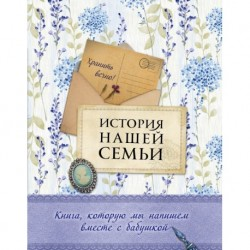 История нашей семьи. Книга, которую мы напишем вместе с бабушкой (оф. 2)