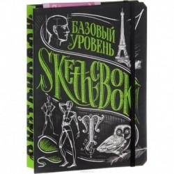 SketchBook. Базовый уровень (черный)