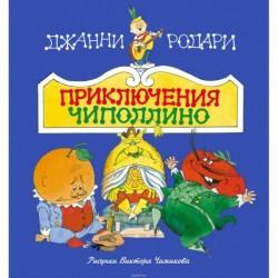 Приключения Чиполлино (ил. В. Чижикова)