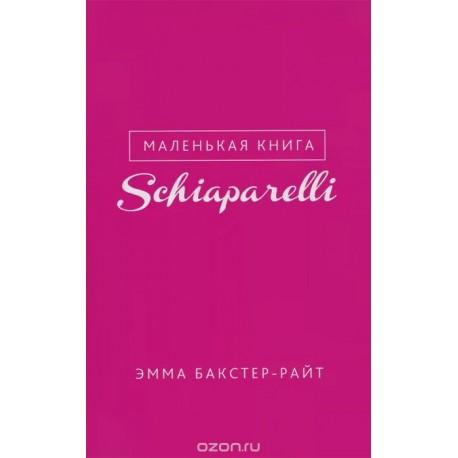 Маленькая книга Schiaparelli