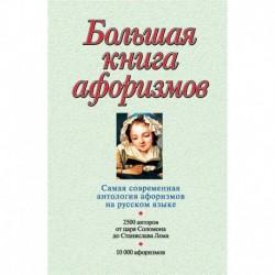 Большая книга афоризмов (12-е изд., испр.)
