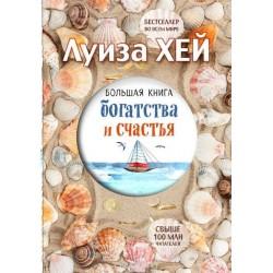 Большая книга богатства и счастья (Подарочное издание)