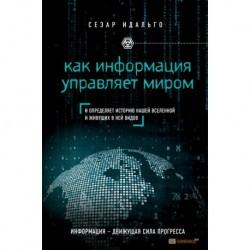 Как информация управляет миром