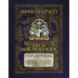 Весь Анк-Морпорк. Путеводитель