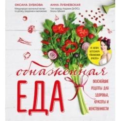 Обнаженная ЕДА. Вкуснейшие рецепты для здоровья, красоты и женственности