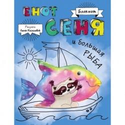 Блокнот. Енот Сеня и Большая рыба