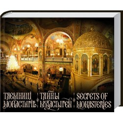 Таємниці монастирів