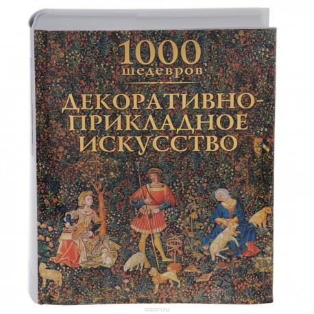 1000 шедевров. Декоративно-прикладное искусство