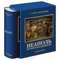 Неаполь. Музей Каподимонте (подарочное издание, Великие музеи мира)