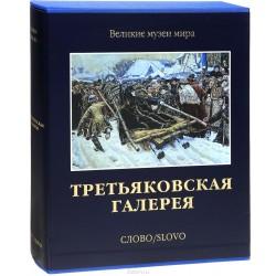 Государственная Третьяковская галерея (подарочное издание, Великие музеи мира)