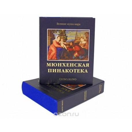 Мюнхенская Пинакотека (подарочное издание)