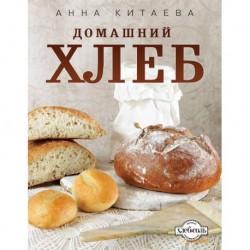 Домашний хлеб (белое оформление)