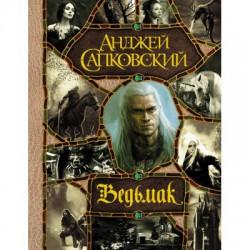 Ведьмак (7 книг в 1) Анджей Сапковский