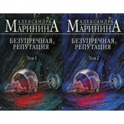 Безупречная репутация. Александра Маринина 2 тома