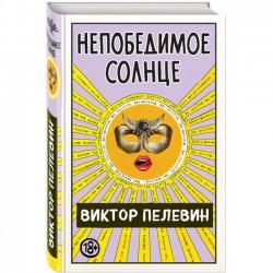 Непобедимое солнце В. Пелевин