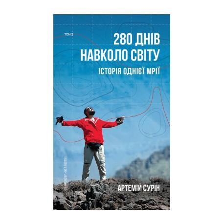 280 днів навколо світу. 1та 2 том Історія однієї мрії Артемій Сурін
