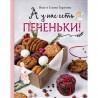 А у нас есть печеньки! Нина Тарасова