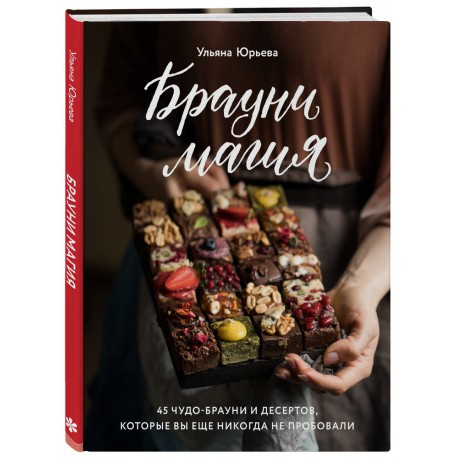 Брауни-магия. 45 чудо-брауни и десертов, которые вы еще никогда не пробовали . Ульяна Юрьева