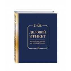 Деловой этикет от Эмили Пост. Полный свод правил для успеха в бизнесе (третье издание)