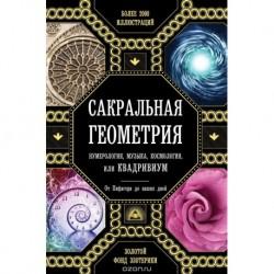 Сакральная геометрия, нумерология, музыка, космология, или КВАДРИВИУМ