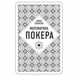 Дэвид Склански. Математика покера