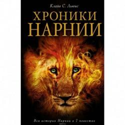 Хроники Нарнии (ил. П.Бейнс) (ст.изд.)