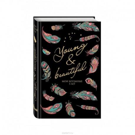 Young and Beautiful. Дневник на 5 лет. 365 вопросов, 1825 ответов