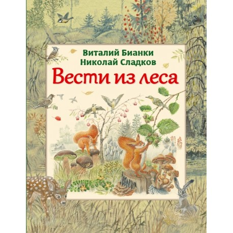 Вести из леса (ил. М. Белоусовой)