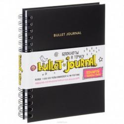 Блокнот в точку: Bullet journal