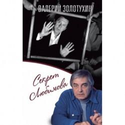 Секрет Любимова