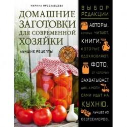 Домашние заготовки для современной хозяйки. Лучшие рецепты