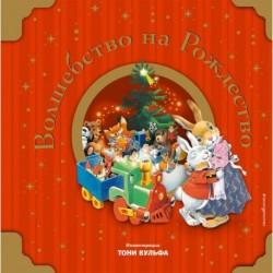 Волшебство на Рождество (с иллюстрациями Тони Вульфа)